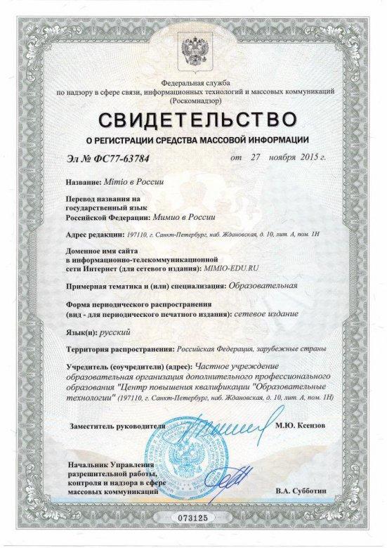мимио в россии - фото 5